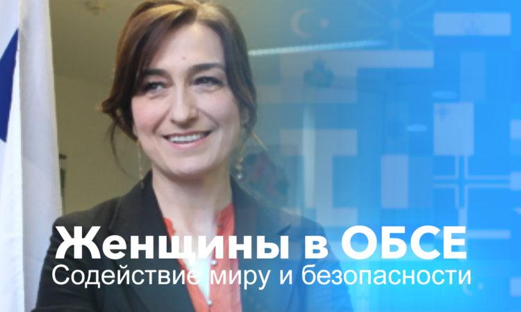 Резуарта Шютц, начальник отдела по вопросам верховенства закона в Миссии ОБСЕ в Скопье: